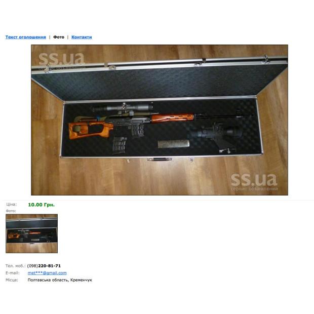 Ukrainian Arms Dealer 05