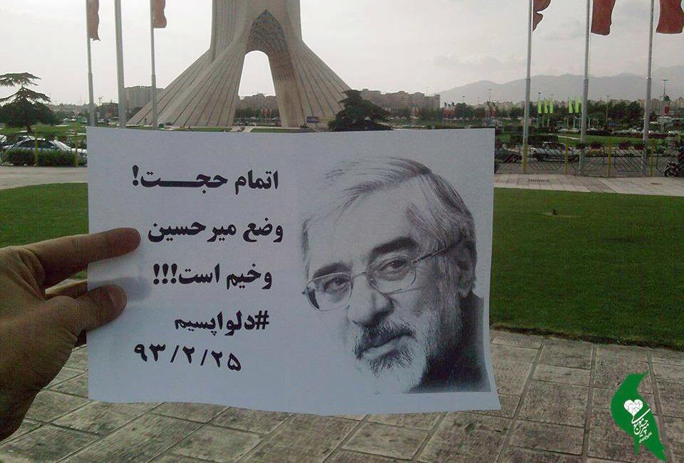 Iran Opposition Hospital Facebook_02
