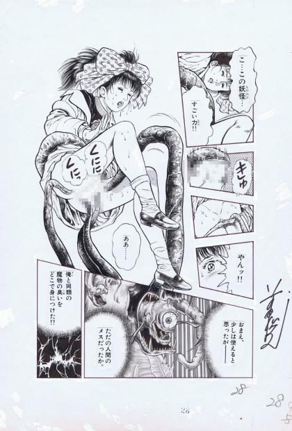 Tentacle Porn Toshidio Maeda 13
