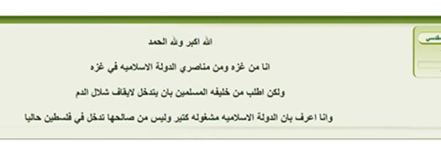 Gaza Rockets003a