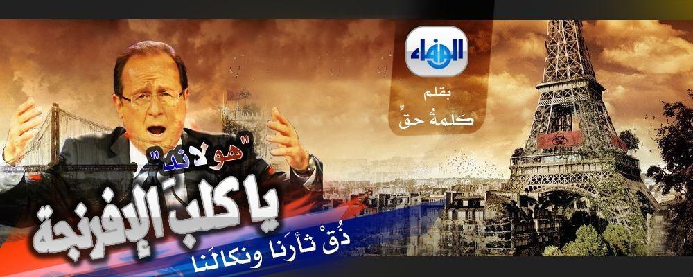 ISIS Paris Meme 1