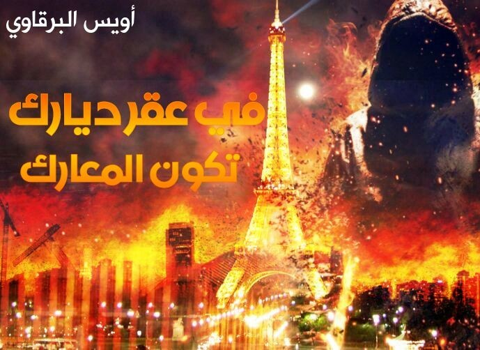 ISIS Paris Meme 6