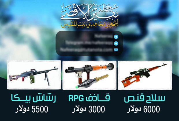Weapons_Campaign
