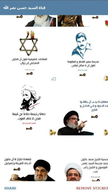 Hizballah Emojis