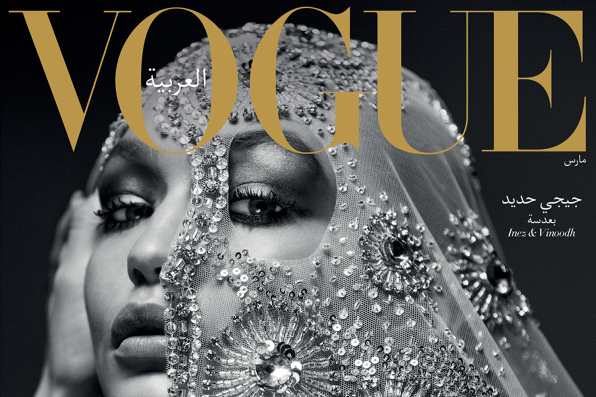 Gigi Hadid covers the first ever issue of Vogue Arabia