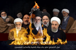 ISIS Directs Threats To Iran In Farsi In New Video