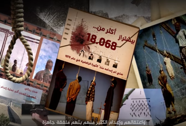 ISIS Broadcasts Video Threatening Iran for Accommodating Jews