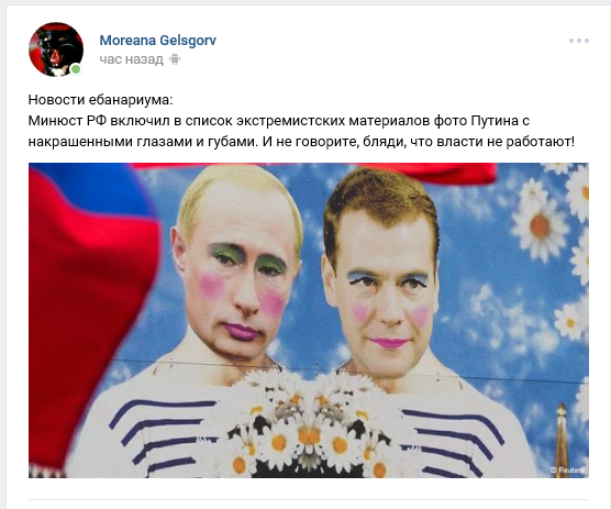 Gay Putin Pic is Banned by Russian Court, Listed as 'Extremist Material'