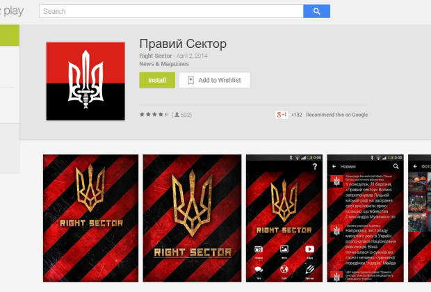 App in Google Play