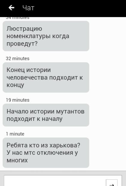 Right Sektor App chat