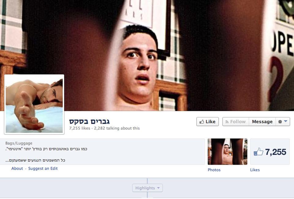 Israeli Women Stories_01