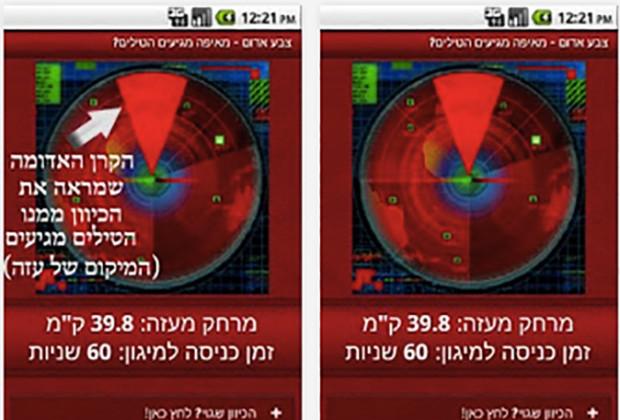 Israel Apps 003