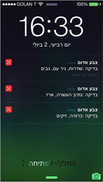 Israel Apps 004