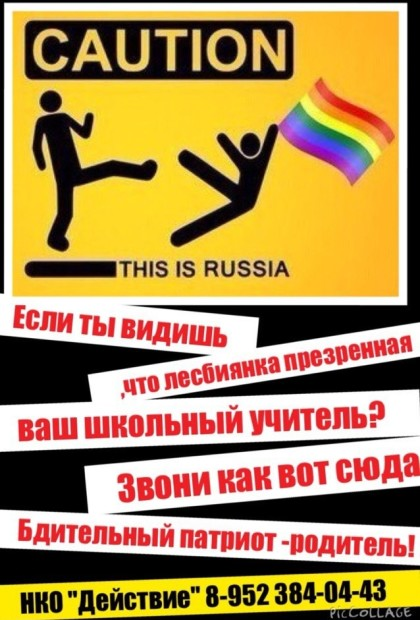 gay russia campaign