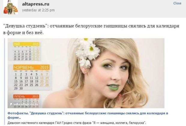 BelorussianpolicecalenderPOST1