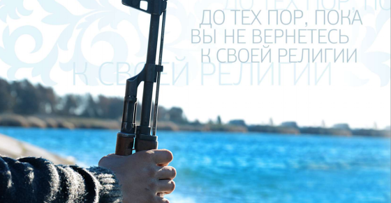 ISIS Issues A New Propaganda Magazine In Russian