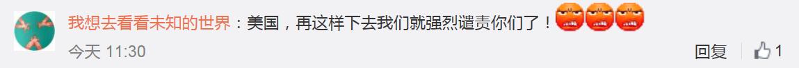 Weibo Post 6