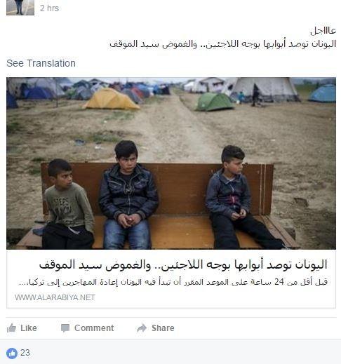 RefugeesPostVV1