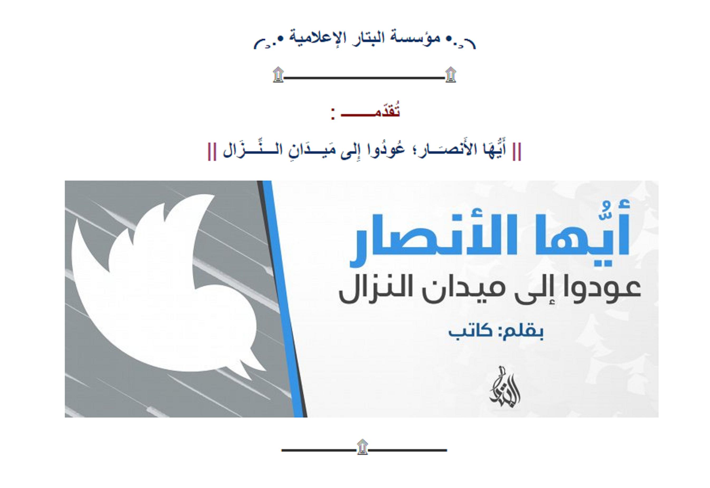 ISIS Twitter Battlefield